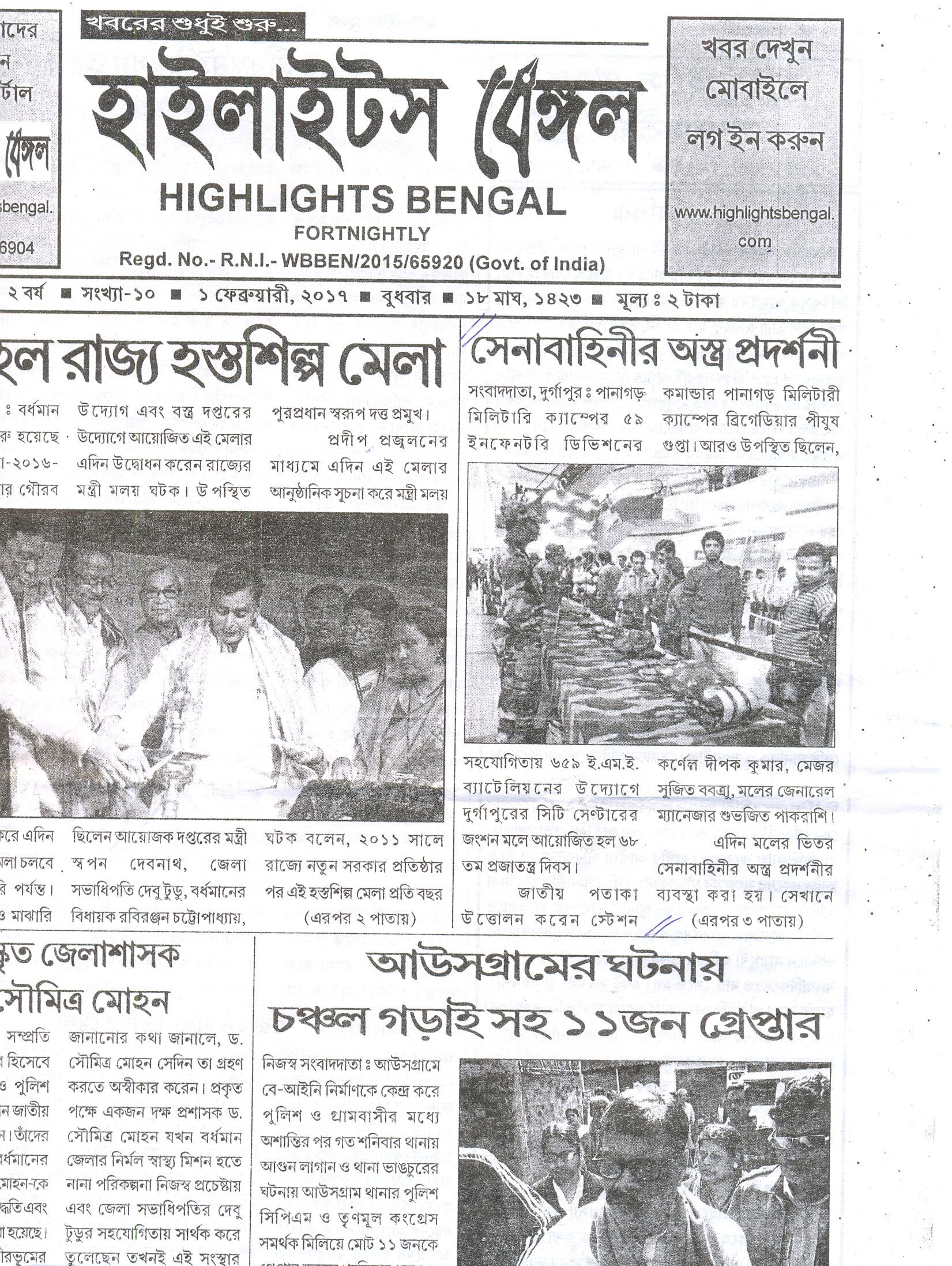 Highlight Bengal 1st Feb 20170001